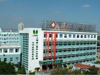 苍南县人民医院