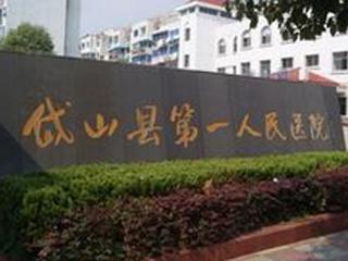 岱山县第一人民医院