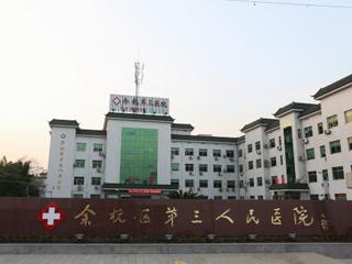 余杭区第三人民医院