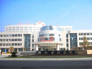 浙江普陀医院