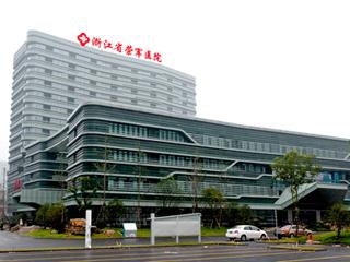 浙江省荣军医院