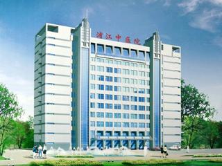 浦江县中医院