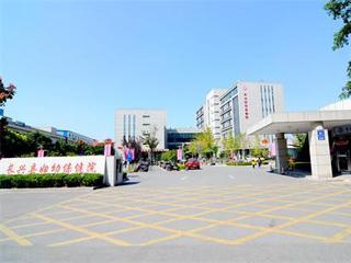 长兴县妇幼保健院