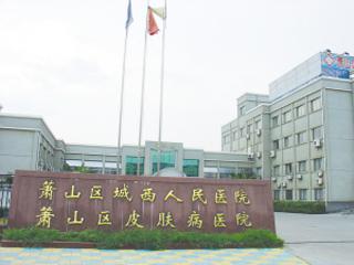 萧然女子医院_浙江省新华医院电话、联系方式、怎么走、地图位置-家庭医生在线