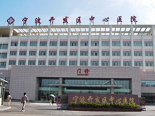 宁波开发区中心医院