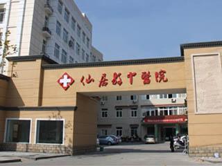 仙居县中医院