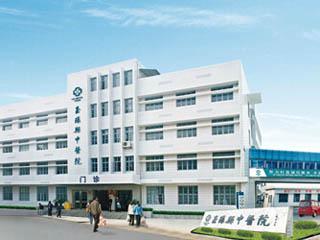 玉环县中医院