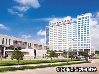 宁海县妇幼保健院