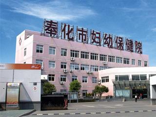 奉化市妇幼保健院