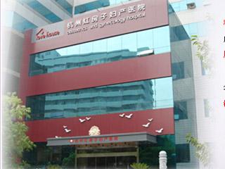 杭州红房子妇产医院-简介