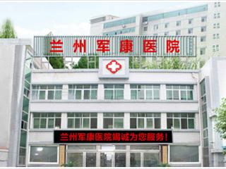 兰州军康医院