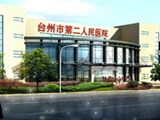 台州市第二人民医院