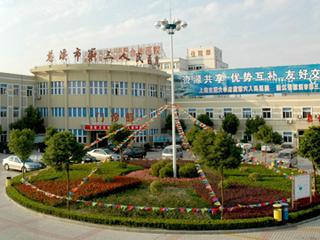 慈溪市第三人民医院