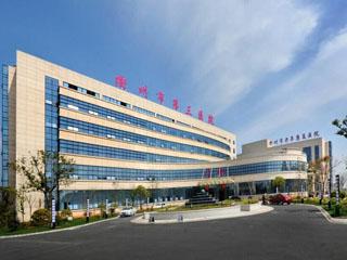 衢州市第三人民医院