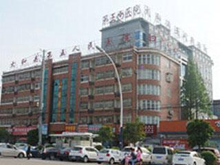 太和县第五人民医院