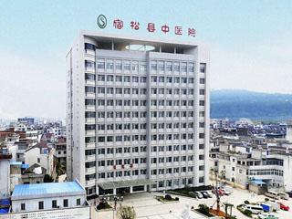 宿松县中医院