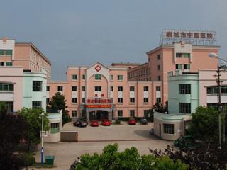 桐城市中医院