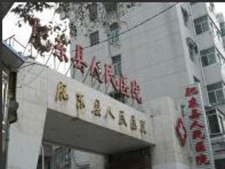 安徽医科大学第一附属医院东区