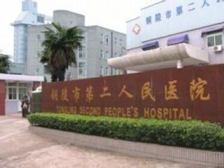 铜陵市第二人民医院