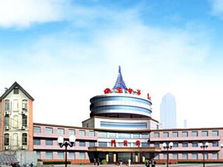 保定市第一医院