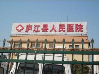 庐江县人民医院