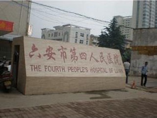 六安市第四人民医院