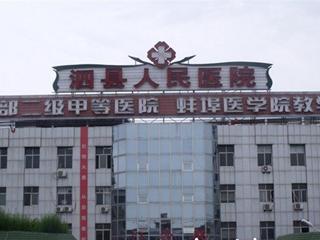 泗县人民医院