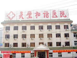 灵璧和谐医院
