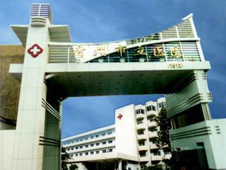 宿州市立医院