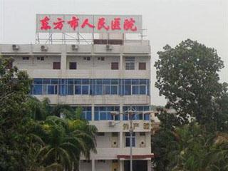 东方市人民医院