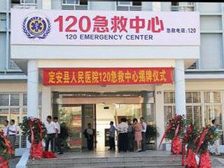 定安县中医院