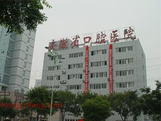 安徽医科大学附属口腔医院