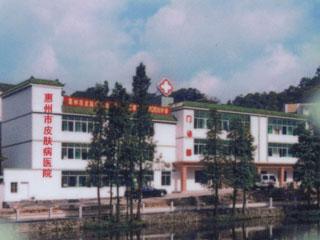 惠州皮肤病医院