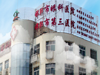 邯郸市眼科医院