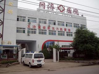 邯郸同济医院