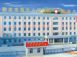 衡水市第五人民医院