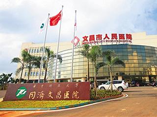 文昌市人民医院