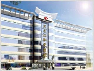 黑龙江省和平医院
