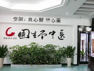 深圳固生堂中医门诊部