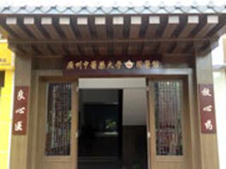广州中医药大学固生堂医疗门诊部