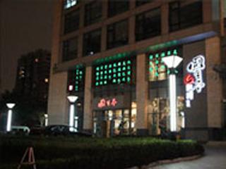 北京固生堂中医医院