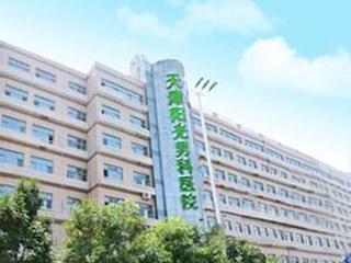 天津阳光男科医院