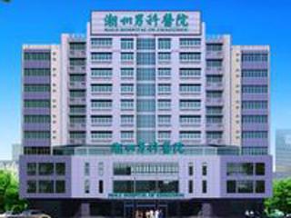 潮州男科医院