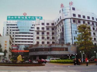 佛山市禅城中心医院