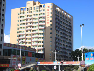 茂名市中医院