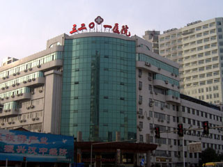 汉中三二O一医院