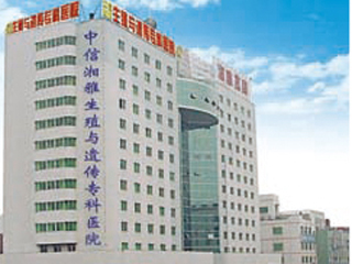 中信湘雅生殖与遗传专科医院