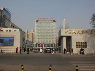 中国人民解放军四五一医院