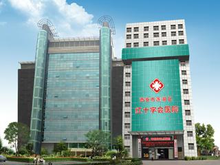 西安市红会医院
