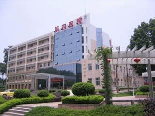 福州市第四医院